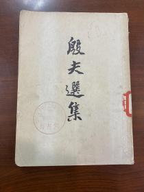 50年代(殷夫选集)缺版权页