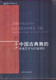 中国古典舞的审美艺术与价值探析