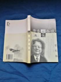 唐音阁杂俎 一版一印