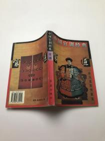 中国官训经典:官道