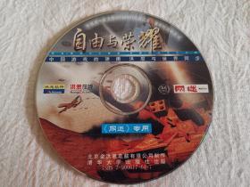 (PC游戏光盘)自由与荣耀网迷专用版