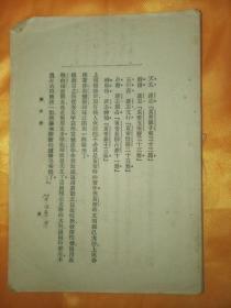 中国文学变迁史,新文学,民国,有批注