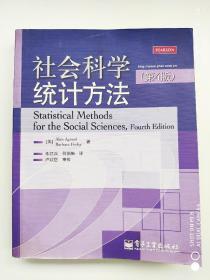 社会科学统计方法