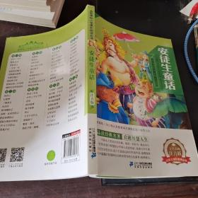 安徒生童话新课标小学语文阅读丛书第一辑彩绘注音版