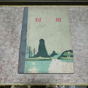 《刘三姐》精装一册,(六十年代,无版权)、插图、歌舞剧 附曲谱!
