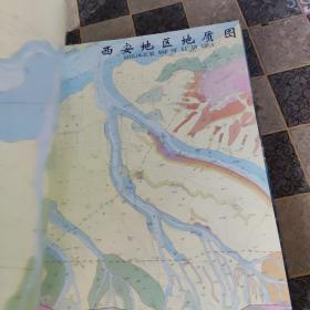 西安地区环境地质图集