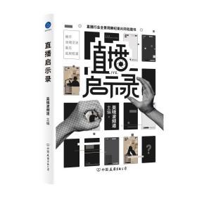 直播启示录 市场营销 吴晓波频道