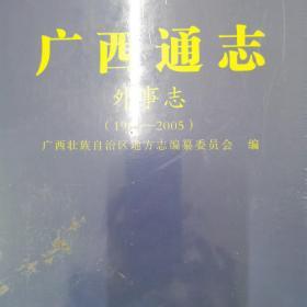 广西通志外事志(1986-2005)