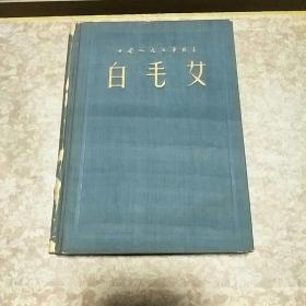 1952年《白毛女》一册,布面精装、品佳量小,仅印四千册、插图、曲谱、红色经典 值得留存!