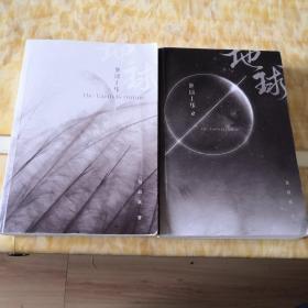 地球上线 第一,二册 2本