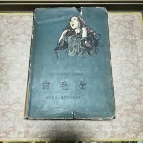 1954年《白毛女》一册,布面精装、品佳量小,插图、曲谱、馆藏钤东北师范大学图书馆印、红色经典 值得留存!