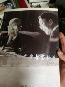 我给苏步青当秘书