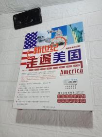 新世纪走遍美国(16张VCD+3张MP4+1张全集互动版+3本教材)最新全集保证版