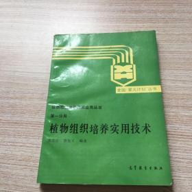 植物组织培养及其应用丛书:第一分册 植物组织培养实用技术