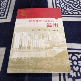 """民营经济""""试验田"""":温州"""
