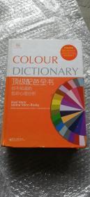 顶级配色全书:你不知道的色彩心理分析