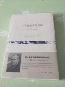 一个自杀者的传说 /[美]大卫·范恩 上海文艺出版社