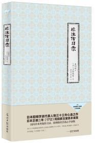 标注传习录 /王阳明 光明日报出版社
