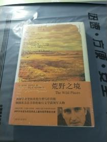 荒野之境 /[英]罗伯特·麦克法伦 上海译文出版社