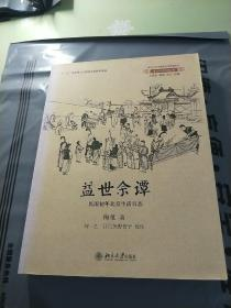 益世余谭:民国初年北京生活百态 /梅蒐 北京大学出版社