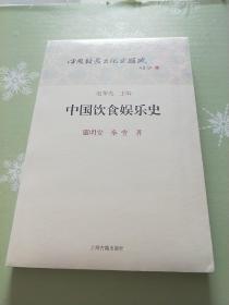 中国饮食娱乐史 /瞿明安、秦莹 上海古籍出版社