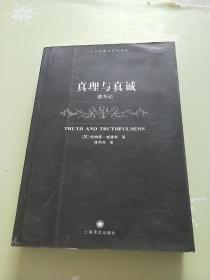 真理与真诚:谱系论 /[英]伯纳德·威廉斯 上海译文出版社