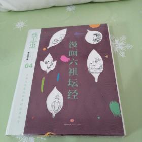 蔡志忠漫画古籍典藏系列:漫画六祖坛经 /蔡志忠 中信出版社