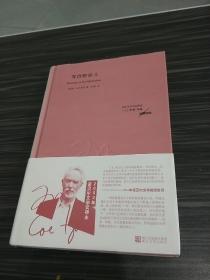 等待野蛮人 /[南非]J.M.库切 浙江文艺出版社