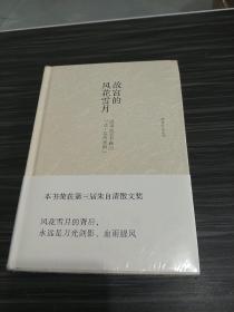 """故宫的风花雪月:破译故宫书画的""""达·芬奇密码"""" /祝勇 东方出?"""