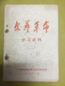 1969年【文艺革命】学习材料(二)