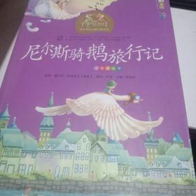 世界童话大师经典系列(注音美绘本):尼尔斯骑鹅旅行记