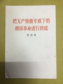 1977年【把无产阶级专政下的继续革命进行到底 】华国锋
