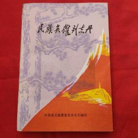 民族英雄刘志丹