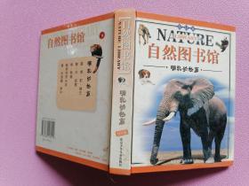 自然图书馆·哺乳动物篇(彩图版)