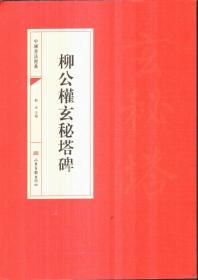中国书法经典 柳公权玄秘塔碑