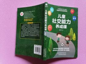 儿童社交能力养成课