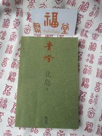 【签名本】北岛:青灯(书籍装帧朱赢椿签名)