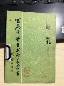 百病中医自我疗养丛书:缺乳