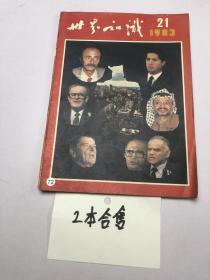 世界知识画报1983年第21期