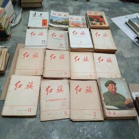 红旗期刊杂志共150本 求是:3本1988年4.5.8期 红旗:1988年第4.5.6.8.9.10.11期1986年第19期1984年第1.2.3.4.6.7.8.9.10.12.13.14.15.16.17.18.19.20.21.22.23期1983年第6期1981年第24期1978年第1.2.4.5.6.7.8.9.10期剩下期数见详细描述