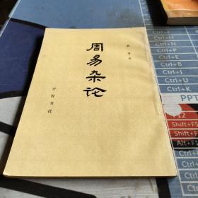 周易杂论(老一代革命家戈平藏书)