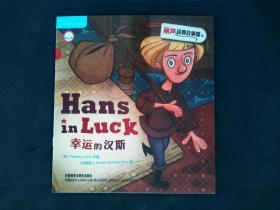 丽声经典故事屋第四级幸运的汉斯