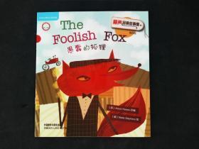 丽声经典故事屋第四级愚蠢的狐狸