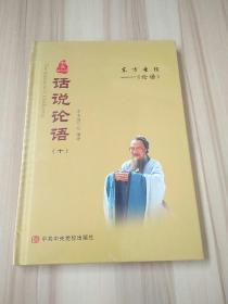 话说论语(中英图文版 第10册 )