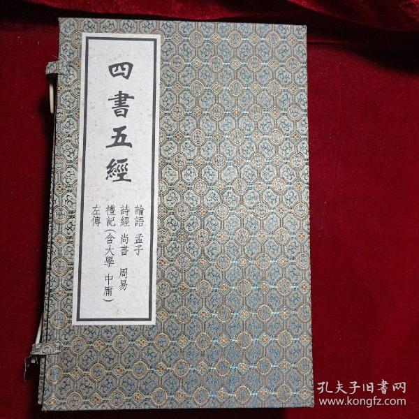 四书五经(共8册)