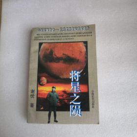 将星之陨:中国军事奇才—抗日名将左权将军真传(书口一页破损   见图)