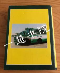 抚顺城市公共交通志(精装)