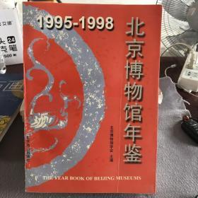 1995-1998 北京博物馆年鉴