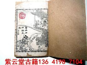 【清】全图【三国演义】13回-22回   #5562