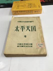 中国近代史料丛刊  太平天国(四)